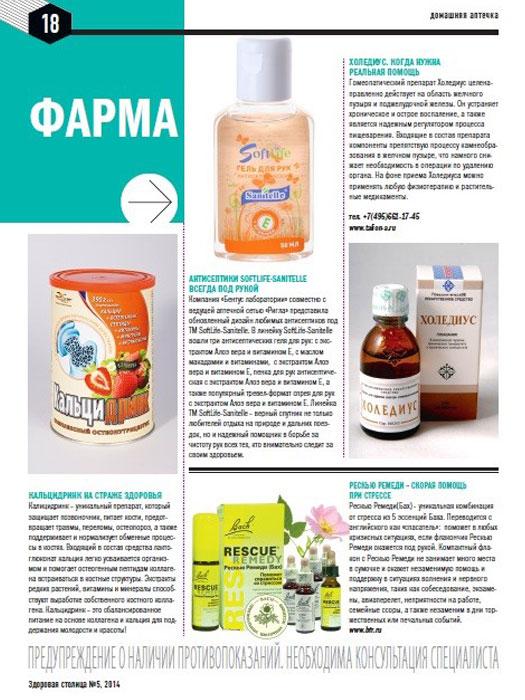 Журнал «Здоровая столица»