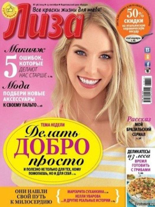 Журнал «Лиза»