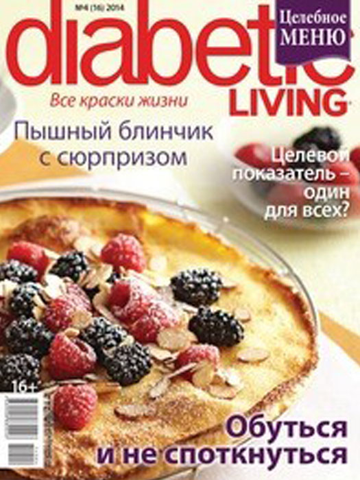 Журнал «Diabetic Living»