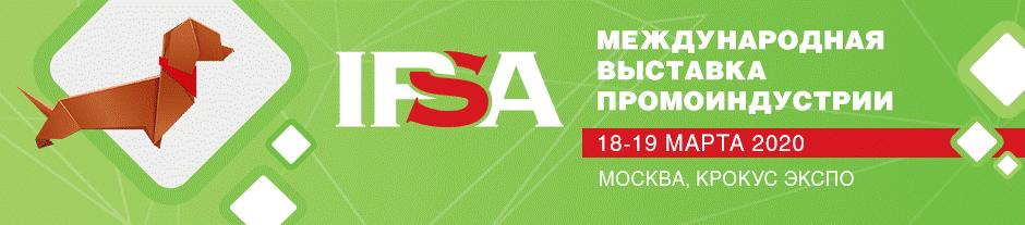 Международная выставка промоиндустрии IPSA