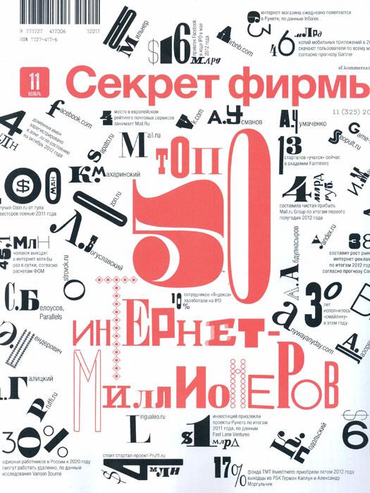 Журнал «Секрет фирмы»
