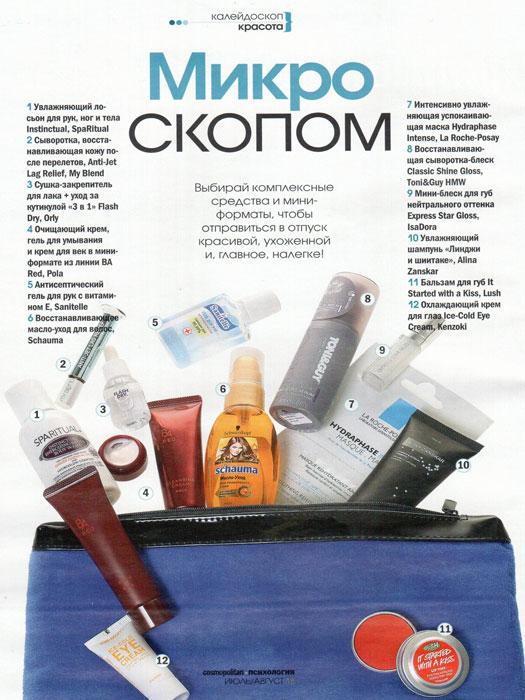 Журнал «Cosmopolitan Психология»
