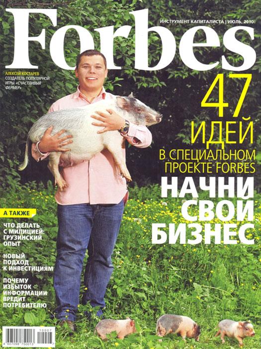 Журнал «Forbes»