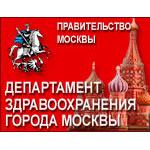 Департамент здравоохранения г.Москвы