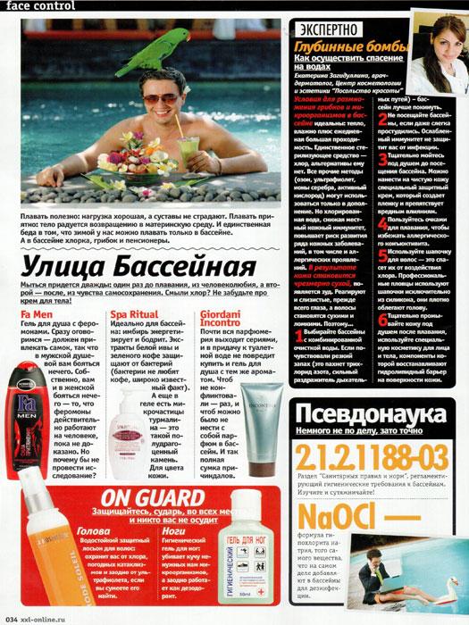 Журнал «XXL»