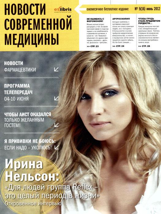 Журнал «Новости современной медицины»