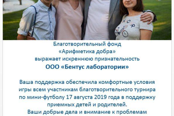 Компания «Бентус лаборатории» приняла участие в мероприятии БФ «Арифметика Добра»